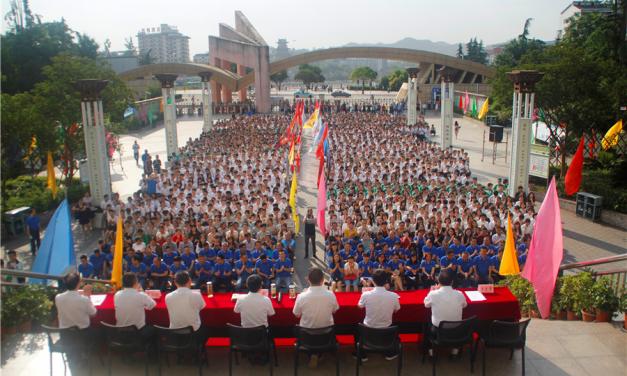 西充中学隆重举行高2015级毕业感恩典礼暨高考动员大会