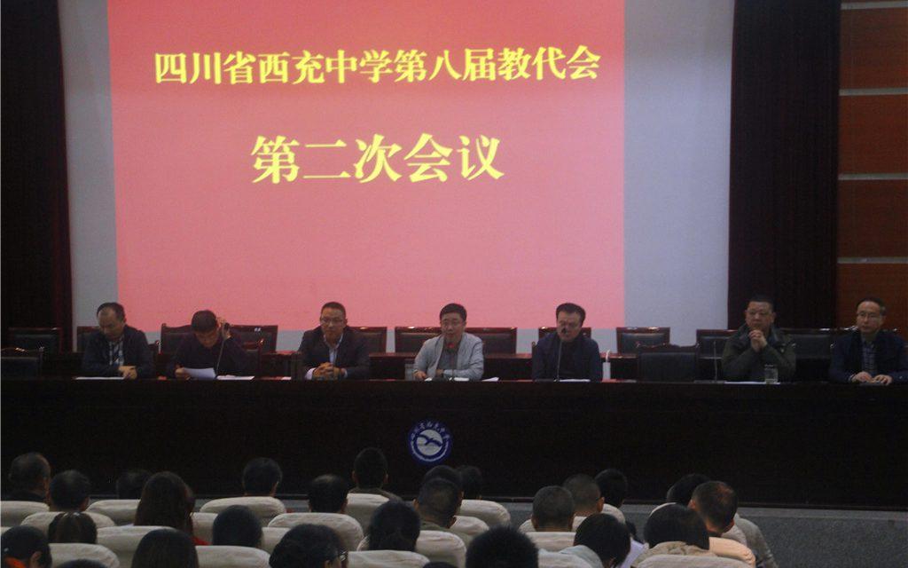 西充中学召开第八届教职工代表大会第二次会议