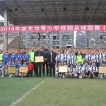 西充中学成功举办2018年南充市青少年校园足球联赛