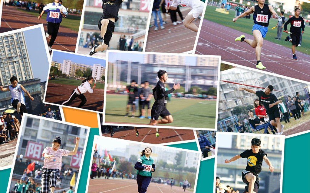2018西充中学秋季田径运动会摄影特辑