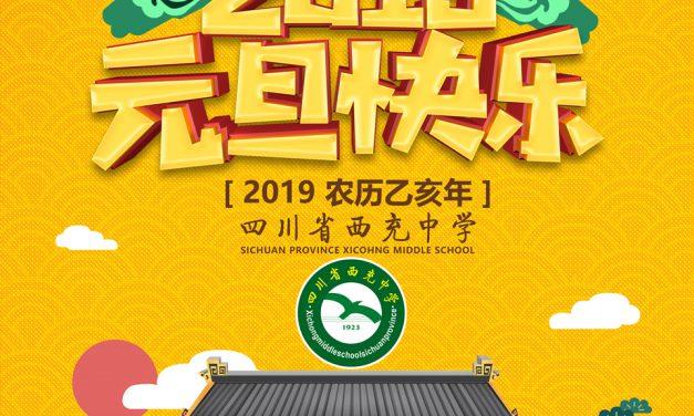 四川省西充中学祝大家2019年元旦快乐!