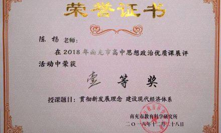 热烈祝贺我校陈杨老师获南充市高中政治优质课展评活动一等奖