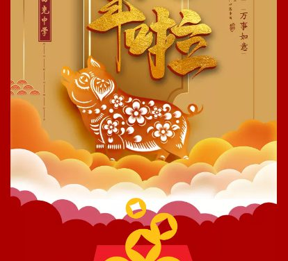 四川省西充中学给您拜年啦!