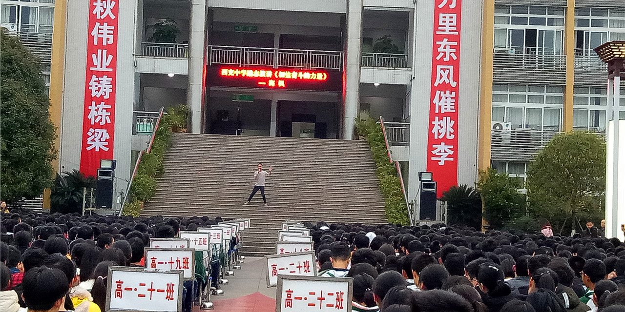 相信奋斗的力量 ——海枫老师到西充中学作励志演讲