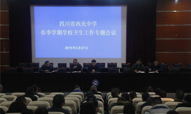 四川省西充中学春季学期学校卫生工作专题会议在学术厅召开