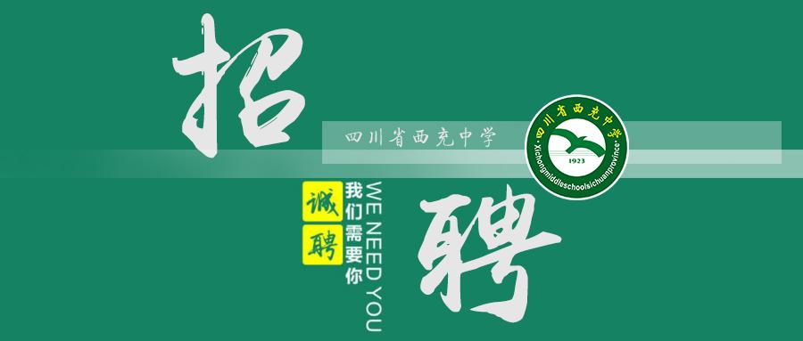 四川省西充中学2019年招聘高中教师(普通高等学校全日制研究生学历)公告