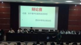 风云政治社在我校学术厅举办辩论赛活动