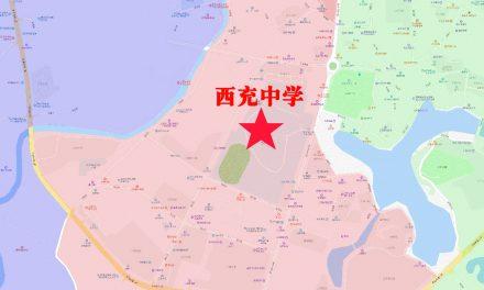 四川省西充中学初2019级新生招生通告