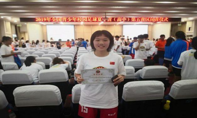 西充中学学生马逸菲入选校园足球夏令营全国总营