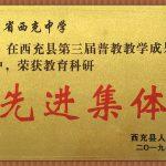 【喜报】热烈祝贺我校荣获教育科研先进集体