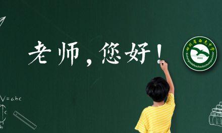老师,您好!|第35个教师节