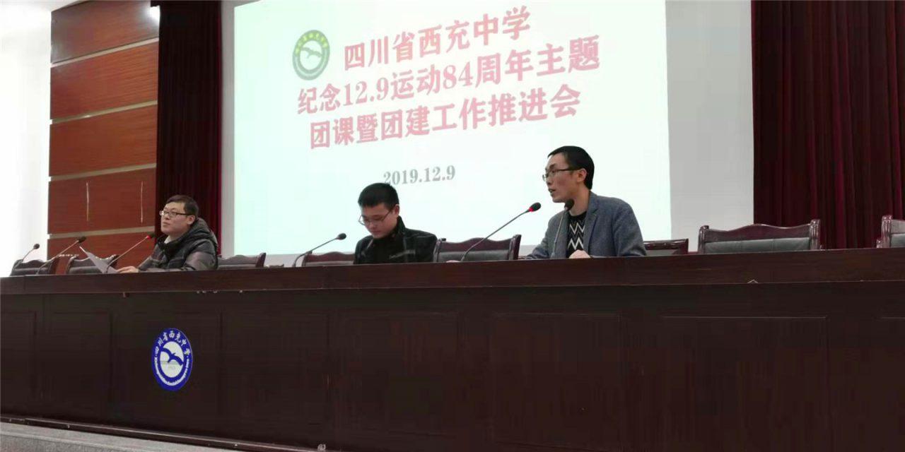 四川省西充中学纪念12.9运动84周年主题团课暨团建工作推进会