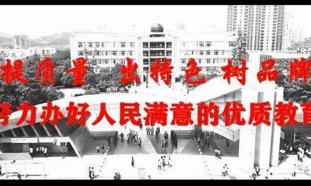 四川省西充中学2019年终督导宣传片