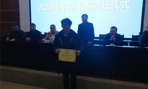四川省西充中学2020年中层干部聘任仪式