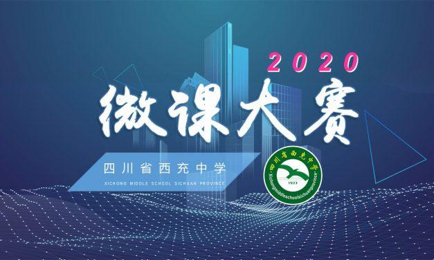 四川省西充中学2020年微课大赛