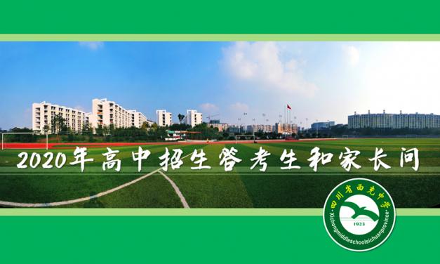 四川省西充中学2020年高中招生答考生和家长问