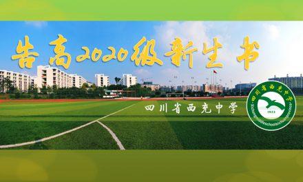 四川省西充中学告高2020级新生书