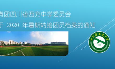 共青团四川省西充中学委员会关于2020年暑期转接团员档案的通知