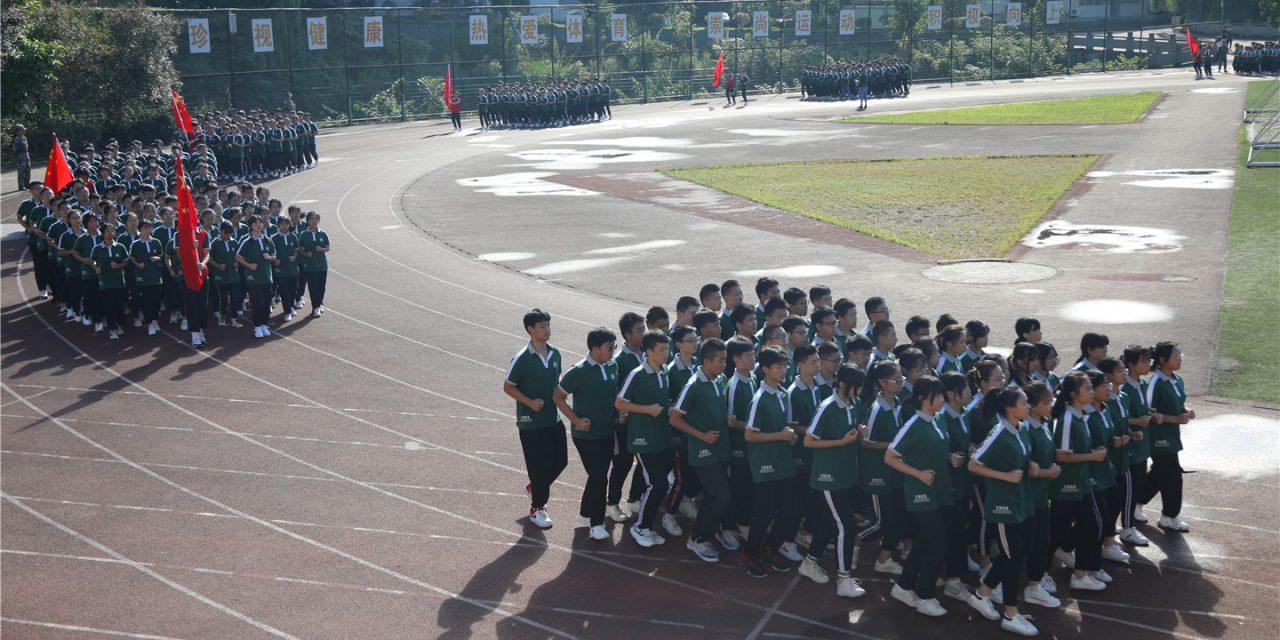 四川省西充中学2020级开学典礼暨会操表演大会