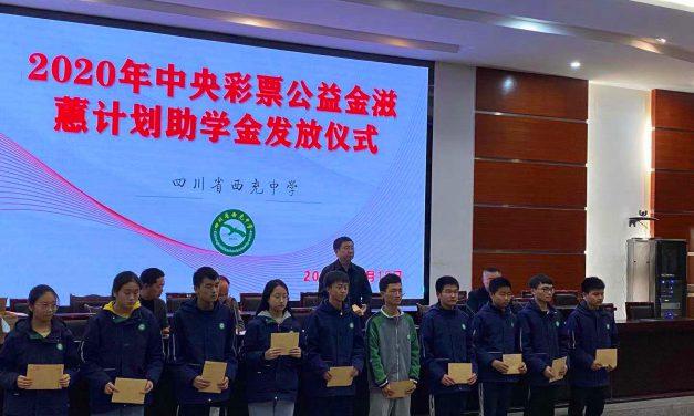 四川省西充中学举行中央彩票公益金滋蕙计划助学金发放仪式