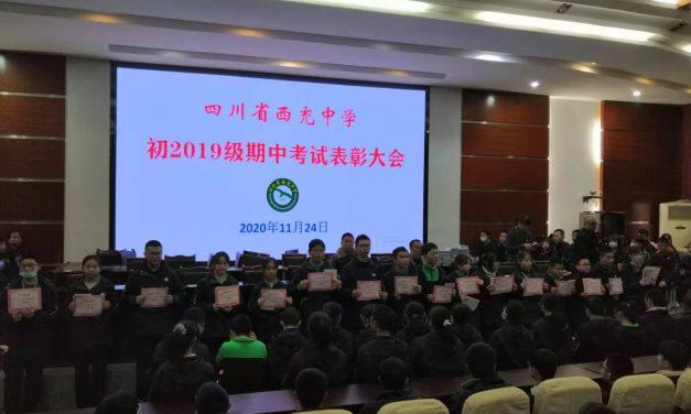四川省西充中学初2019级期中考试表彰大会