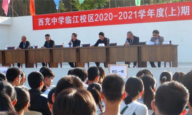 四川省西充中学临江校区隆重召开学生表彰大会