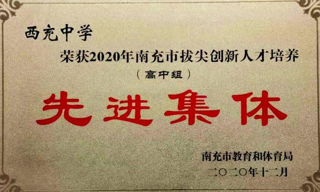 四川省西充中学连续八年荣获 南充市普通高中教学质量评价(省级示范高中组)一等奖