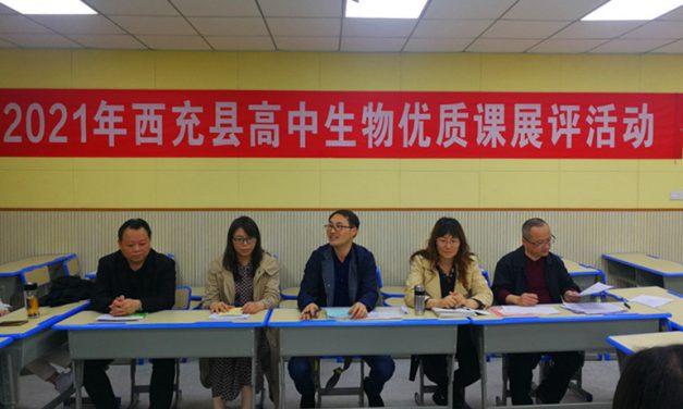 西充县高中生物优质课展评活动在我校成功举行