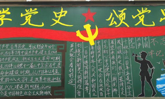 """""""学党史""""主题黑板报评比结果揭晓"""