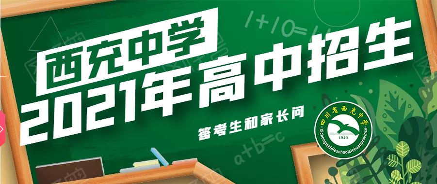 四川省西充中学2021年高中招生答考生和家长问